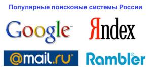 Populyarny`e-poiskovy`e-sistemy`-Rossii