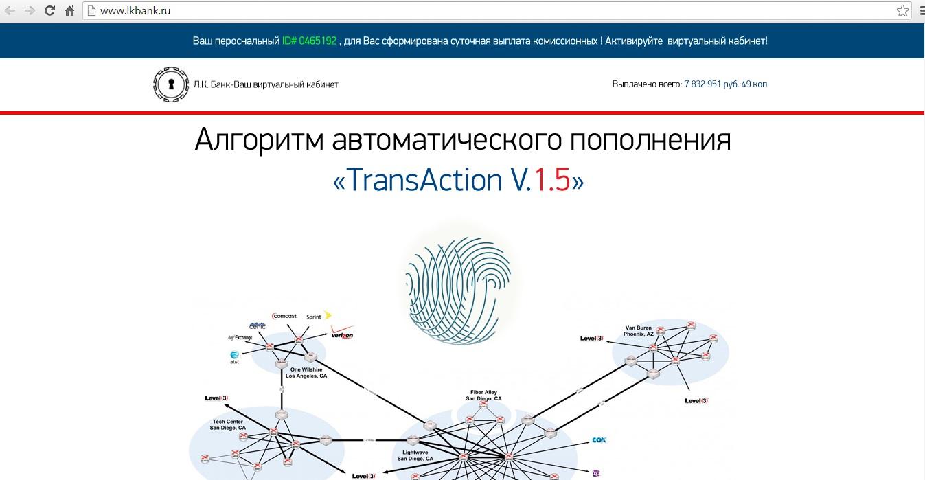 Алгоритм автоматического пополнения «TransAction V.1.5» — лохотрон