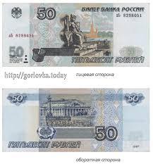 1 действие = 50 рублей — лохотрон