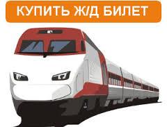 Компания «Train Tick» — лохотрон