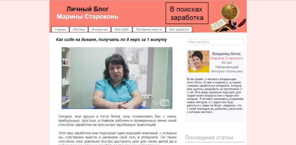 Личные блоги статусы