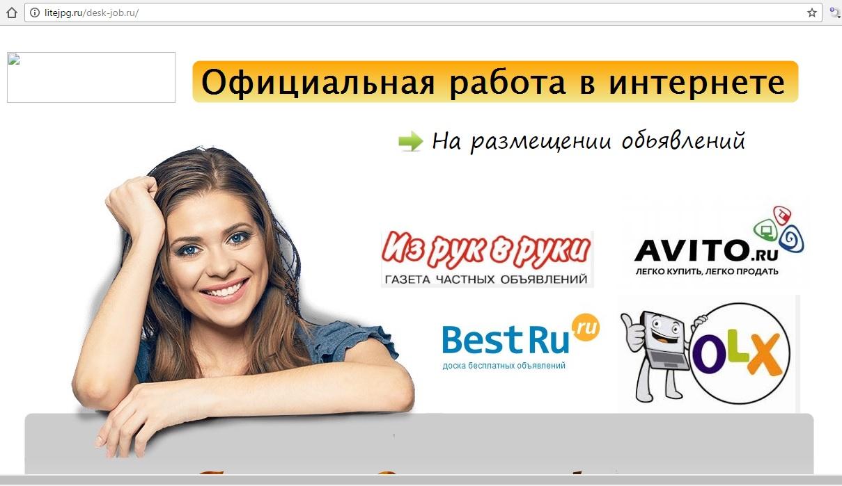 Размещение объявлений в интернете лохотрон дать бесплатное объявление по горловке