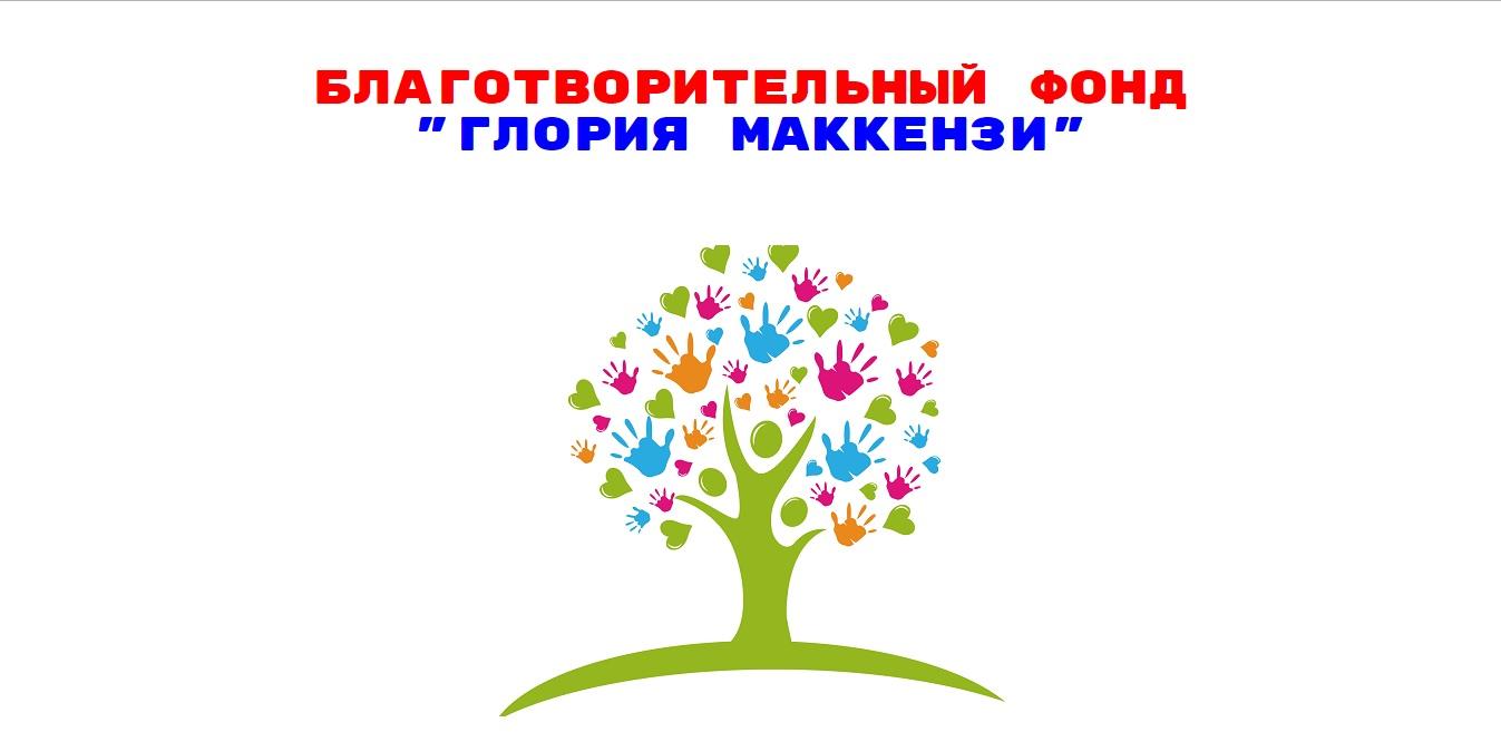 Глория маккензи благотворительный фонд