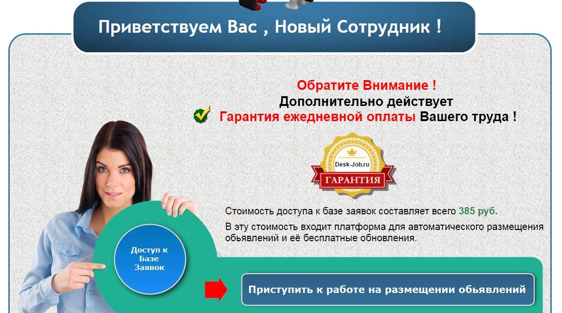 Размещение объявлений в интернете лохотрон подать объявление ищу бухгалтера в городе архангельске
