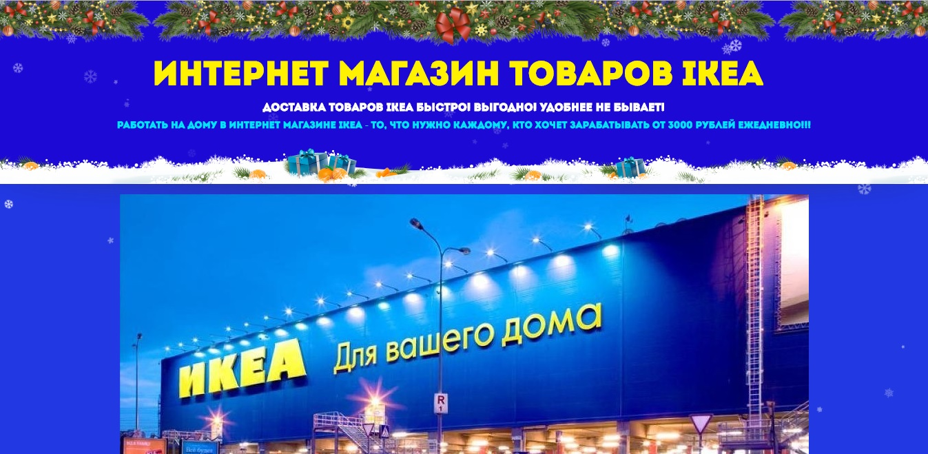 интернет магазин товаров Ikea с сайта Httpiceisshopru