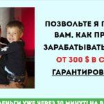 От 300$ в сутки от Олега Громова — лохотрон