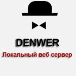 Свой блог на локальном сервере