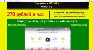 Программа [i] Intellect Version [v-3.7] — лохотрон