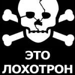 """Народный проект """"Денежный график"""" - лохотрон"""