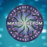 """""""Код миллионера - Автоматическая система заработка"""" - лохотрон"""