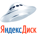 Яндекс Диск - что это?