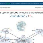 "Алгоритм автоматического пополнения ""TransAction V.1.5"" - лохотрон"