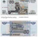 1 действие = 50 рублей - лохотрон