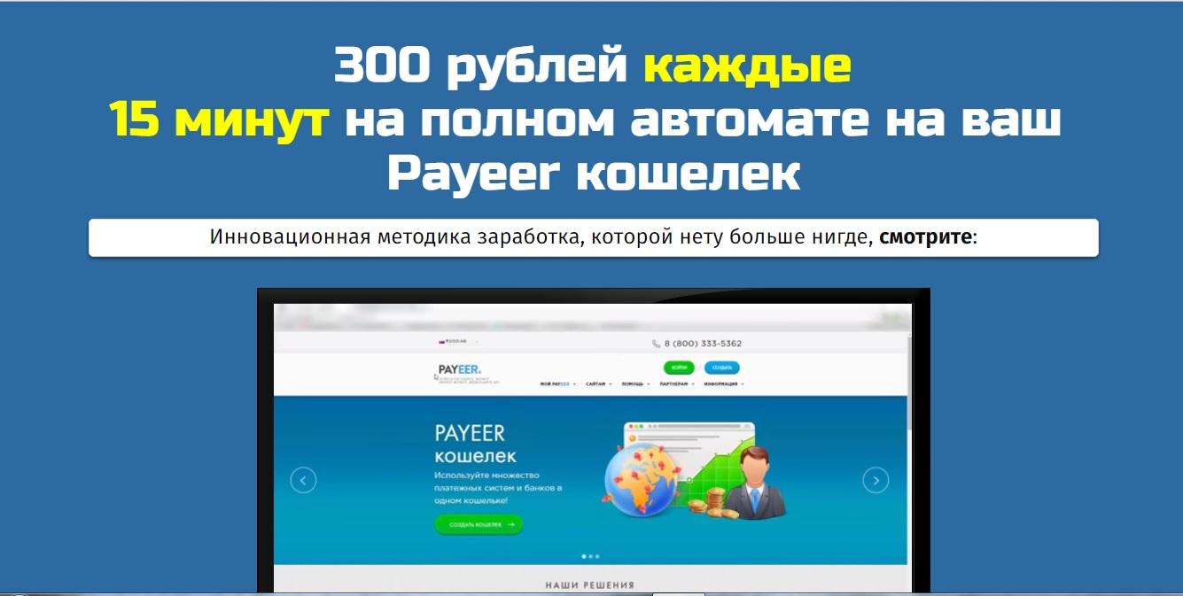 payeer выплаты на автомате бонусов