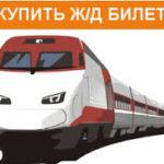 """Компания """"Train Tick"""" - лохотрон"""