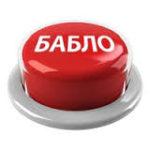 Программа АВТО-ЗАРАБОТОК 2016 - лохотрон