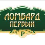 "Ломбард ""Первый"" - лохотрон"