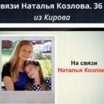 Социальная община Натальи Козловой - курс-пустышка