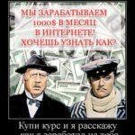 Сайт «Просто Заработать.ру» — лохотрон