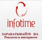 InfoTime. Зарабатывайте от 30000 рублей в день на нашем сервисе. Лохотрон