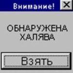 BMG FOUND. Лохотрон