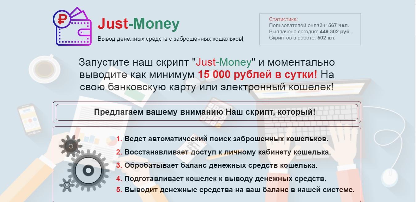 скрипт вывода денег на сайт