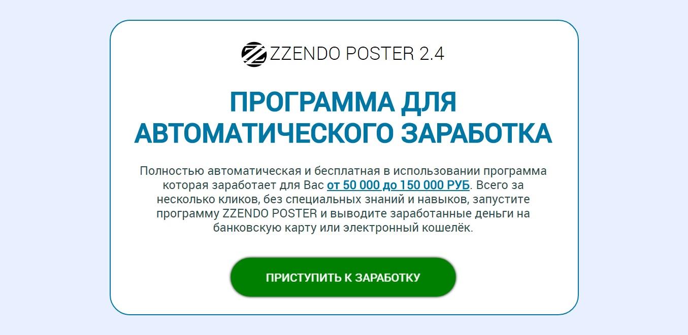 бесплатные автопрограммы для заработка в интернете