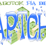 AUTO CAPTCHA. Лохотрон