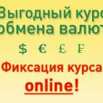 Фальшивые обменники 24Cash-Exchange и Cash-Fly