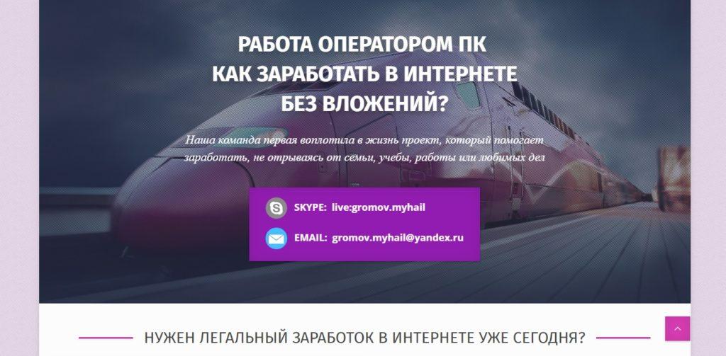 официальный сайт михаил громов казино отзывы