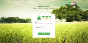 Бонусная программа Партнер онлайн