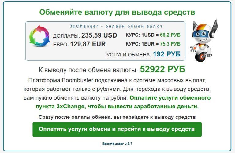 Скачать программу бонусы бесплатно скачать приложение тв онлайн