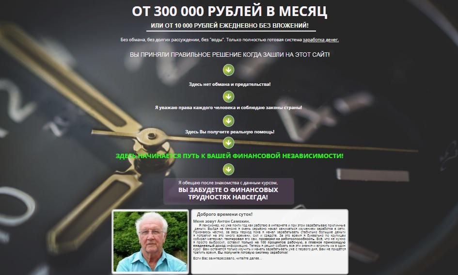 как заработать 300000 рублей в месяц без вложений в интернете
