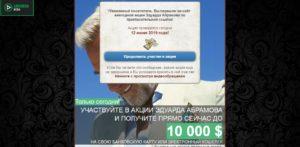 Акция Эдуарда Абрамова